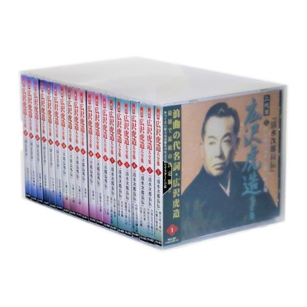 浪曲 二代目 広沢虎造 大全集 デジタルリマスター CD全20巻セット (収納ケース付)|csc-online-store