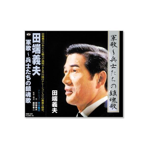 田端義夫 軍歌 兵士たちの鎮魂歌 (CD)