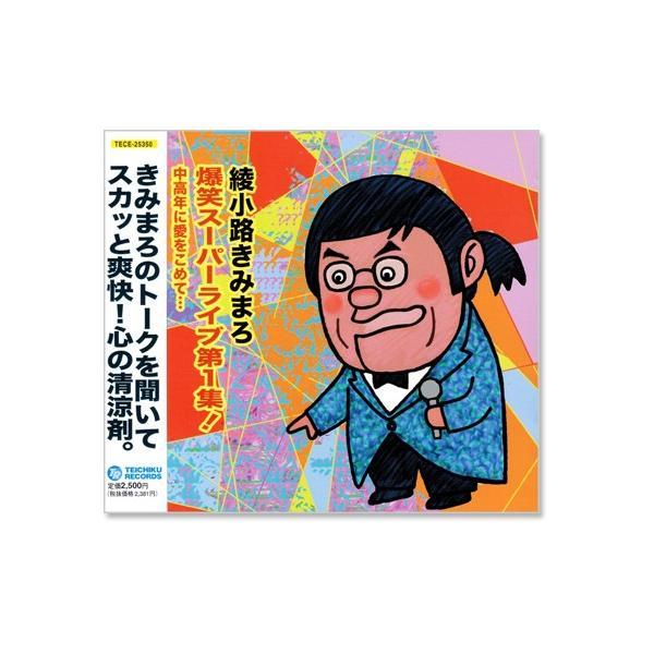 綾小路きみまろ 爆笑スーパーライブ 第1集 (CD)|csc-online-store