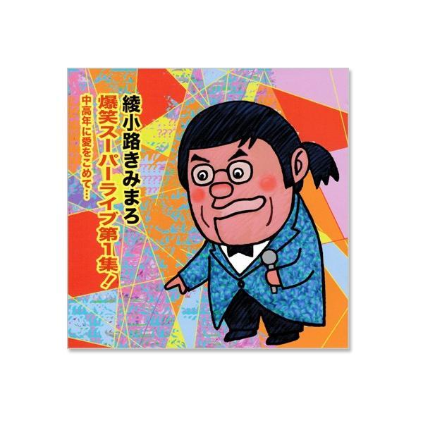 綾小路きみまろ 爆笑スーパーライブ 第1集 (CD)|csc-online-store|02