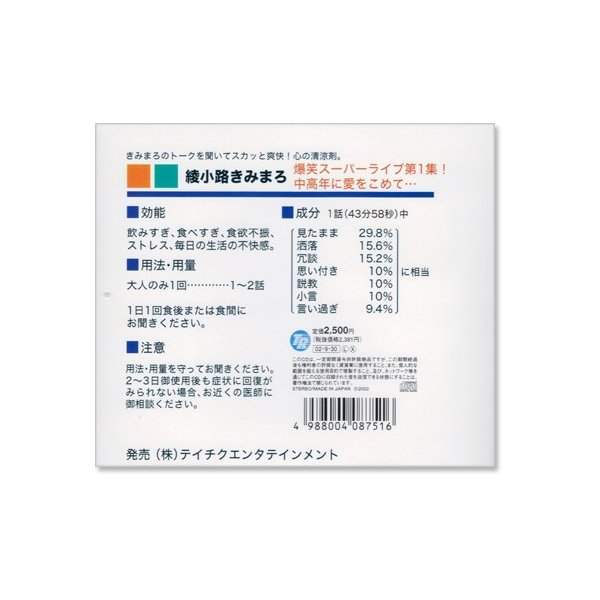 綾小路きみまろ 爆笑スーパーライブ 第1集 (CD)|csc-online-store|03