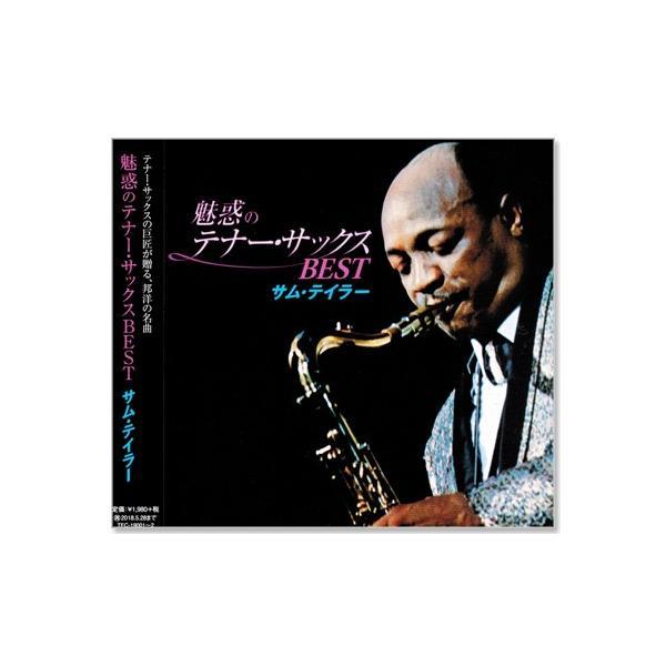 魅惑のテナー・サックス BEST サム・テイラー (CD2枚組) TFC-19001-2
