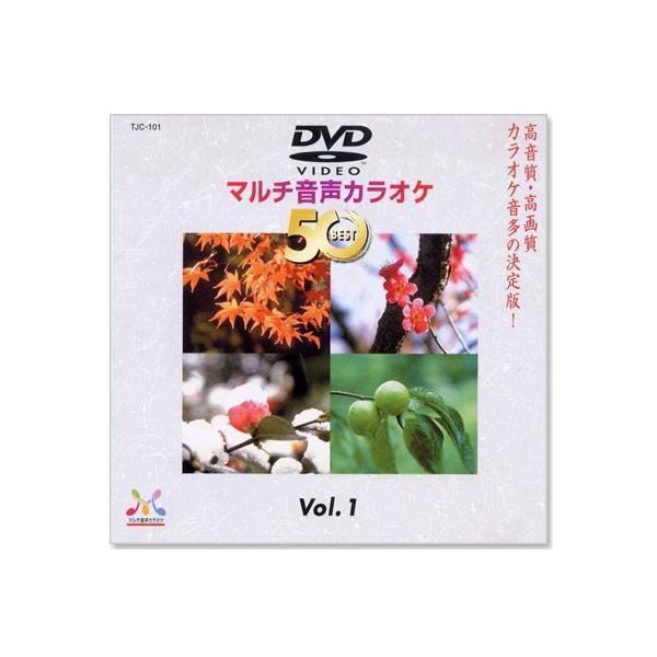 DVDマルチ音声 カラオケBEST50 Vol.1 (DVD)