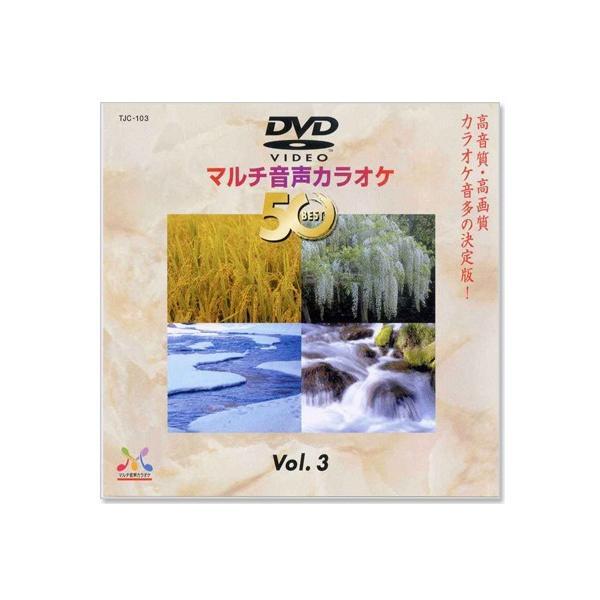 DVDマルチ音声 カラオケBEST50 Vol.3 (DVD)