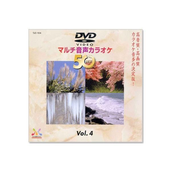 DVDマルチ音声 カラオケBEST50 Vol.4 (DVD)