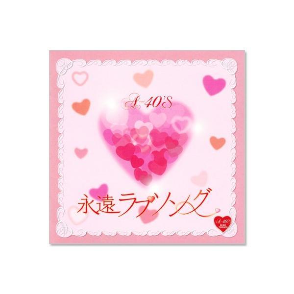 A-40 永遠ラブソング (CD)|csc-online-store|02