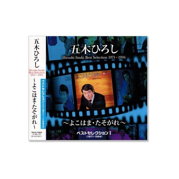 五木ひろし ベストセレクション1 (1971〜1994) 〜よこはま ...