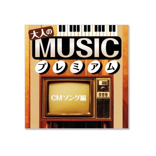 大人のMUSICプレミアム CMソング編 (CD)|csc-online-store|02