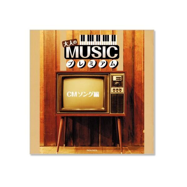 大人のMUSICプレミアム CMソング編 (CD)|csc-online-store|03