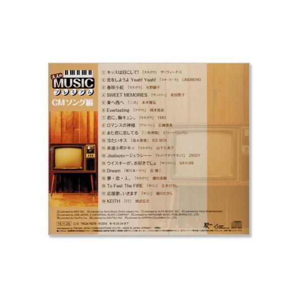 大人のMUSICプレミアム CMソング編 (CD)|csc-online-store|04