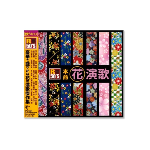 R50'S 本命 花演歌|csc-online-store