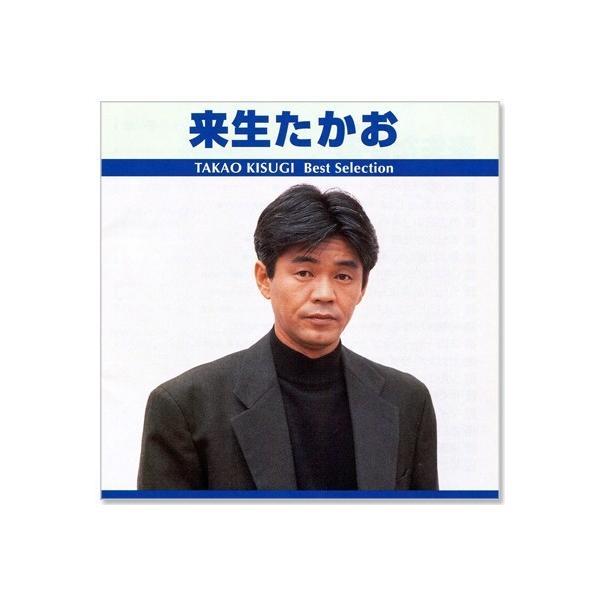 来生たかお ベスト・セレクション (CD)|csc-online-store