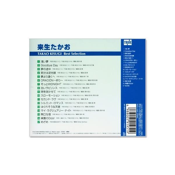 来生たかお ベスト・セレクション (CD)|csc-online-store|02
