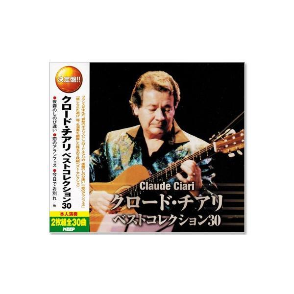 決定版 クロード・チアリ ベストコレクション 2枚組 全30曲 (CD)|csc-online-store