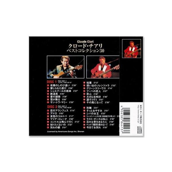 決定版 クロード・チアリ ベストコレクション 2枚組 全30曲 (CD)|csc-online-store|02