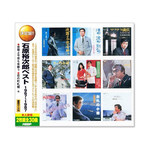 決定盤 石原裕次郎 ベスト 1967〜1987 全30曲 (CD2枚組)