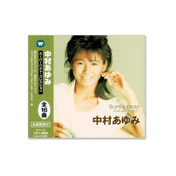 中村あゆみスーパーベスト・コレクション(CD)