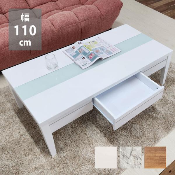 テーブル センターテーブル 引き出し おしゃれ 木製 モダン ガラス 幅110cm ローテーブル コーヒーテーブル 収納付き ナチュラル ダークブラウン ホワイト csinterior