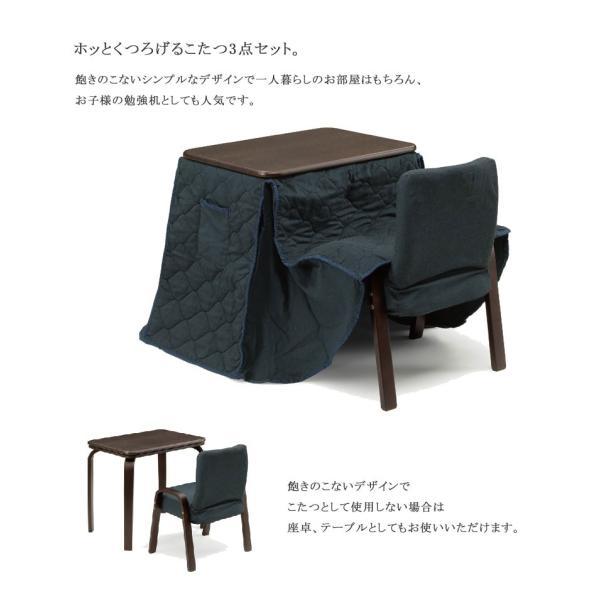 こたつ 布団付き イス付き こたつセット 3点セット 70cm コンパクト 1人用 ハイタイプ 高さ調節 コタツ 暖卓 こたつチェア おしゃれ 大人 シック