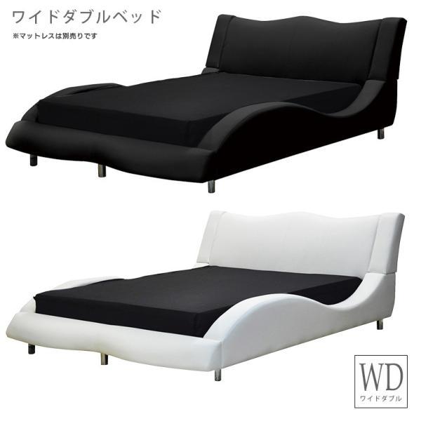 ベッド ワイドダブルベッド ワイド ダブル 流線形 スタイリッシュ ベッドフレーム PVC 選べる2色 白 黒 ブラック ホワイト|csinterior