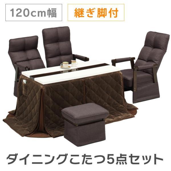 ダイニングこたつテーブル 5点セット ダイニングこたつセット ハイタイプ 幅120cm こたつ コタツ 暖卓 こたつテーブル こたつセット