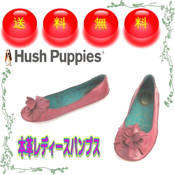 L-505716 チェリー US6.5/23.5cm 訳ありアウトレット67%OFF 本革レディースパンプス ハッシュパピー Hush Puppies フラットソール ぺたんこ