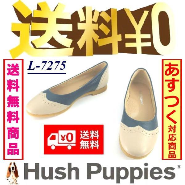 送料無料 L-7275 紺 訳ありアウトレット63%OFF 本革レディースフラットパンプス ハッシュパピー Hush Puppies ラウンドトゥ バイカラー