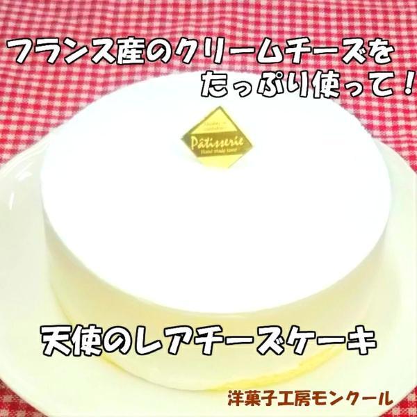 キルシュ風味の天使のレアチーズケーキ 4号 大手ショッピングサイト2位獲得実績店 洋菓子工房モンクール Mon Coeur 贈答品 誕生日 ギフト プレゼント
