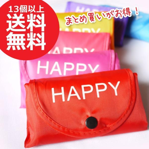退職お礼プチギフト 折り畳みエコバッグ HAPPY / A3も入る大容量!かわいいナイロントートバッグ 色おまかせ ラッピング無料|csselect|10