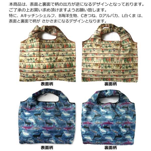 大きめエコ / 退職お礼プチギフト 大容量コンパクトな折り畳みナイロンエコバッグ 可愛い総柄 内ポケット付き ビッグサイズ|csselect|12