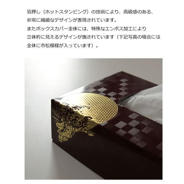 寿−KOTOBUKI−ティッシュボックスカバー / 高級感ある漆塗り調の和風デザイン 外国人へのお土産 慶事ギフト|csselect|02