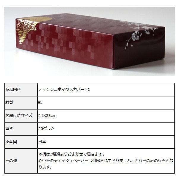 寿−KOTOBUKI−ティッシュボックスカバー / 高級感ある漆塗り調の和風デザイン 外国人へのお土産 慶事ギフト|csselect|06