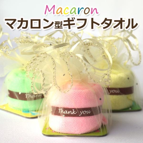 マカロン ギフトタオル / マカロンを広げるとハンドタオルに!可愛いマカロン型グッズ お返しギフトに人気|csselect