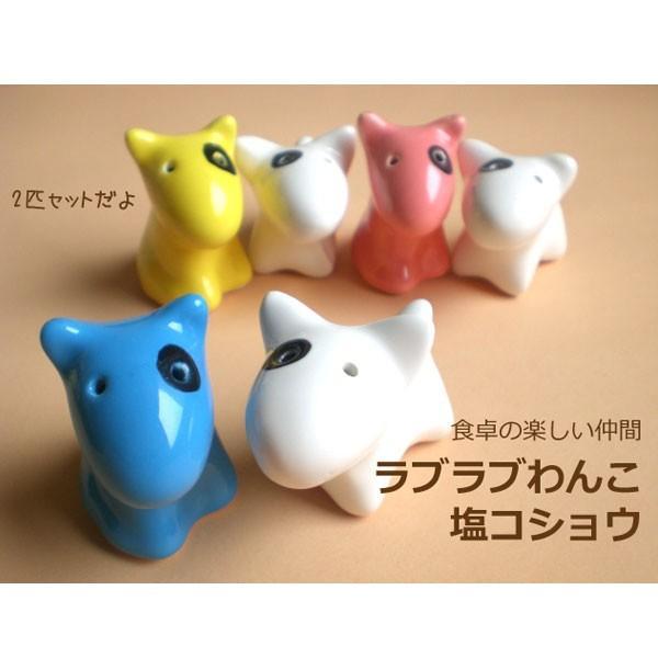 ラブラブわんこ塩コショウ / 犬の形の塩コショウ入れ|csselect