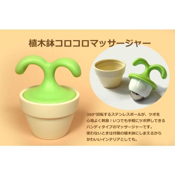 植木鉢コロコロマッサージャー / いつでもどこでも手軽にツボ押しができるハンディタイプのマッサージャー|csselect|02