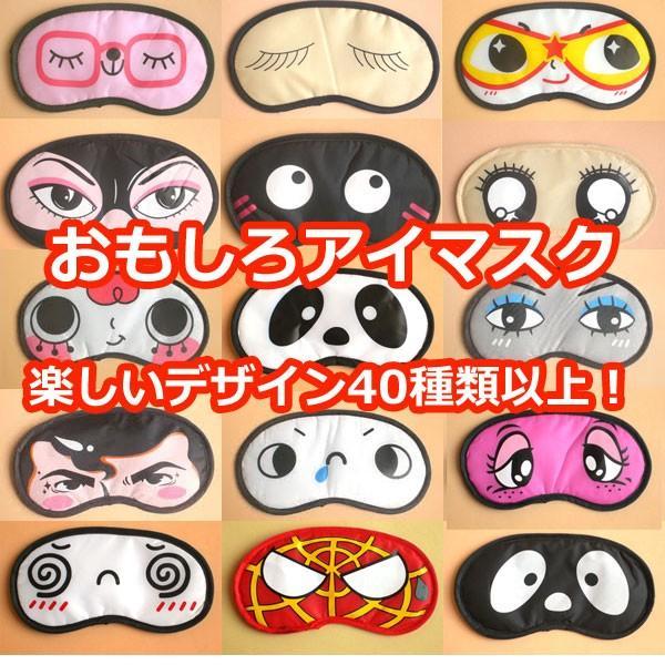 おもしろアイマスク / デザイン40種類以上!手軽に変顔 / パーティー・宴会にも大人気!|csselect