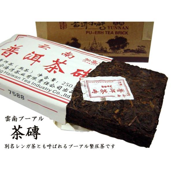 プーアール茶 雲南プーアル茶磚(8年陳)250g レンガ茶|ctcols