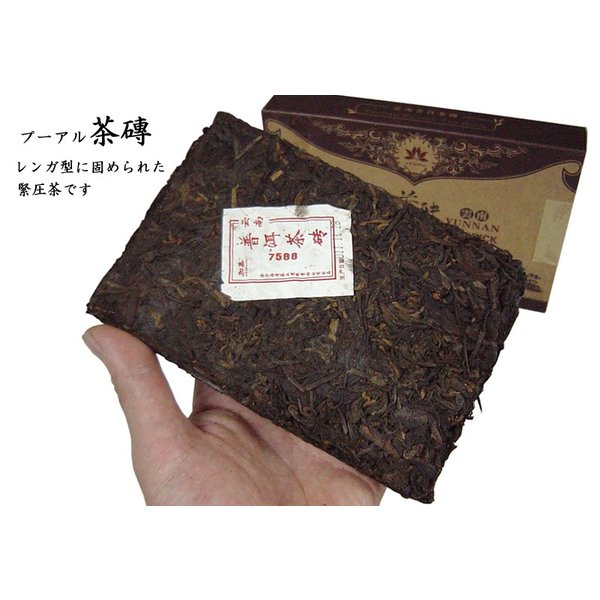 プーアール茶 雲南プーアル茶磚(8年陳)250g レンガ茶|ctcols|02