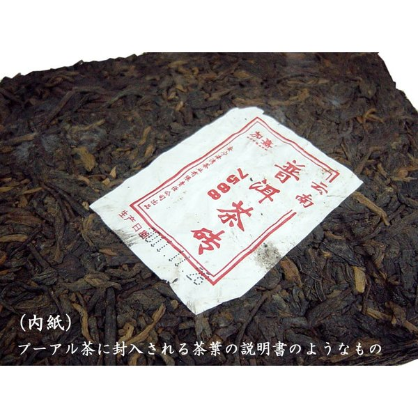 プーアール茶 雲南プーアル茶磚(8年陳)250g レンガ茶|ctcols|03