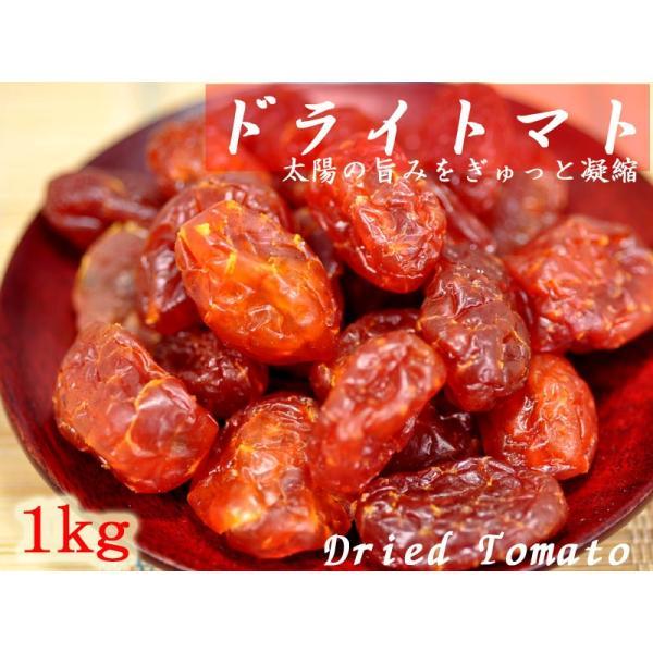 ドライフルーツ ドライトマト 業務用1kg