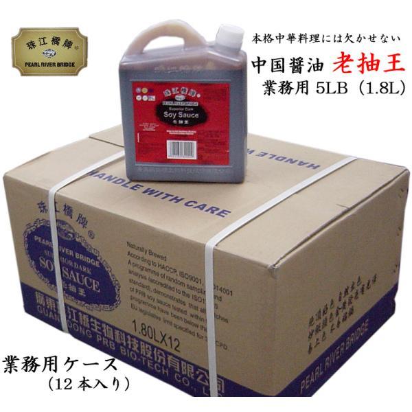 老抽王 中国たまり醤油5LB(業務用ケース)12本