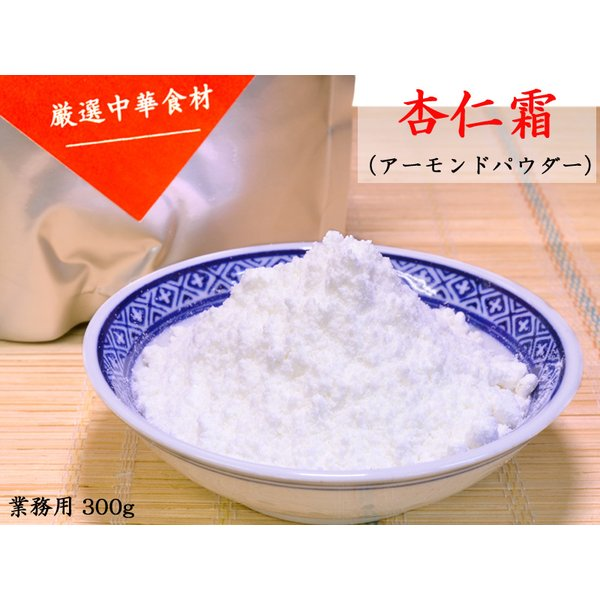 杏仁豆腐の素 杏仁霜 業務用300g