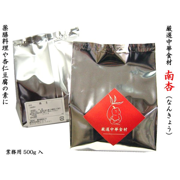 杏仁豆腐の素 南杏仁 業務用500g ctcols 03