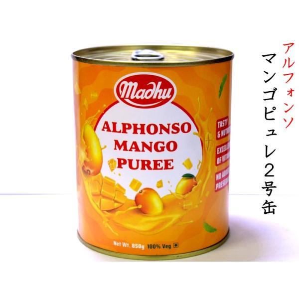マンゴピューレ アルフォンソ 業務用2号缶|ctcols