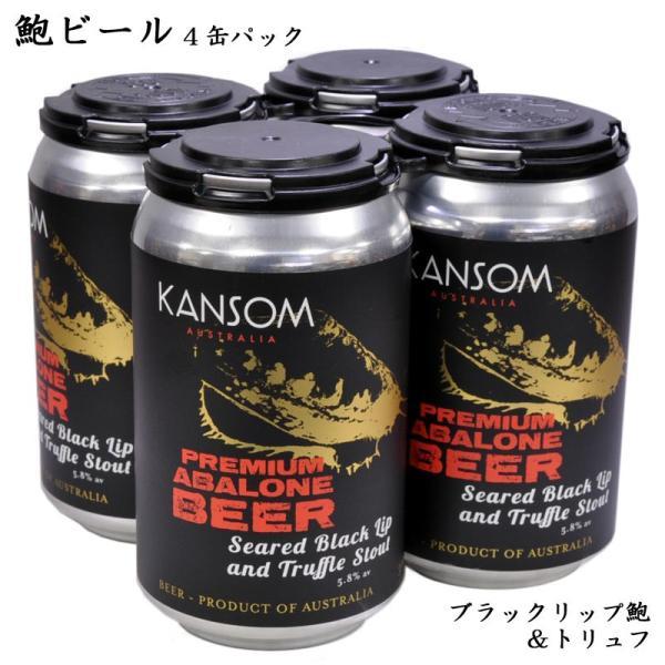 鮑ビール(ブラックリップ&トリュフ)黒ビール クラフトビール RED DUCK 4缶パック