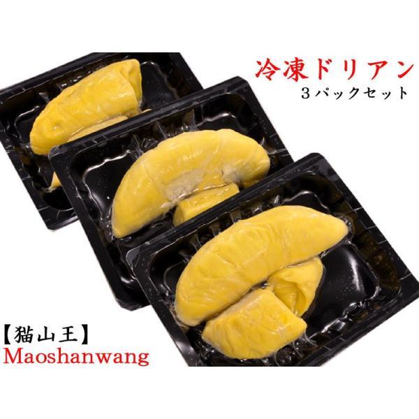 ドリアン 猫山王 榴蓮 durian マレーシア産 冷凍300g×3パック