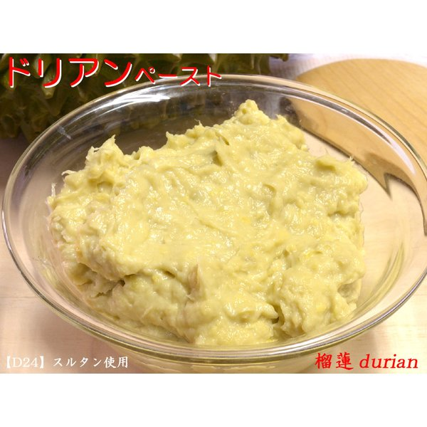 マレーシア産ドリアンペースト 業務用2kg 榴蓮 durian