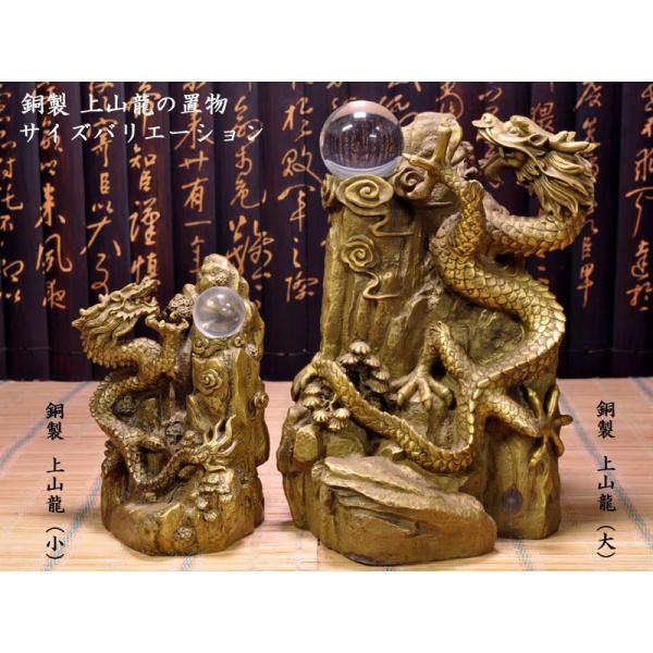 龍の置物 招運 銅製上山龍(大) 風水グッズ|ctcols|04