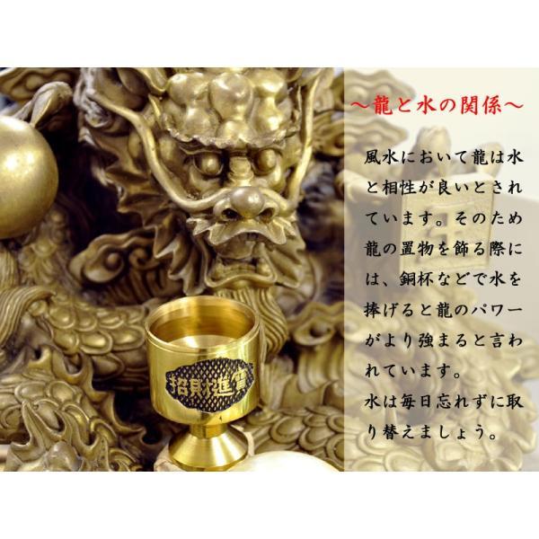 龍の置物 招運 龍抱珠(台付き) 風水グッズ|ctcols|04