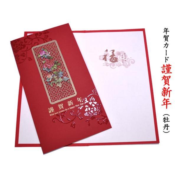 年賀カード 謹賀新年(牡丹)(春節)|ctcols